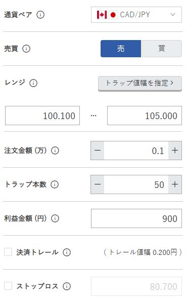 鈴のトラリピ設定-加ドル/円売り100円-105円