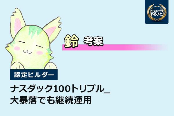 【1クリック発注】ナスダック100トリプル_大暴落でも継続運用