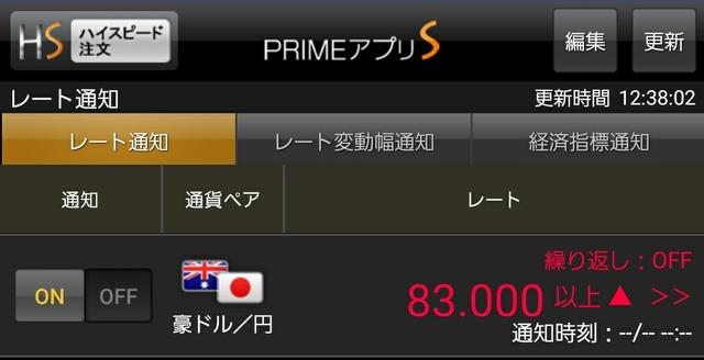 豪ドル/円のループイフダン設定-レート通知