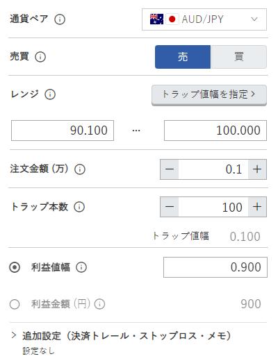 鈴のトラリピ設定-豪ドル/円売り90円-100円