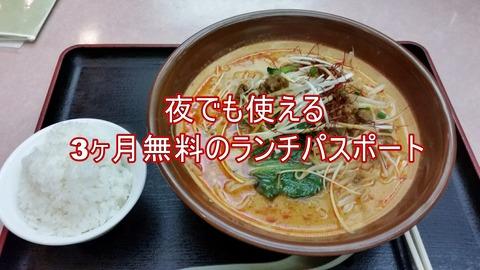 担々麺タイトル
