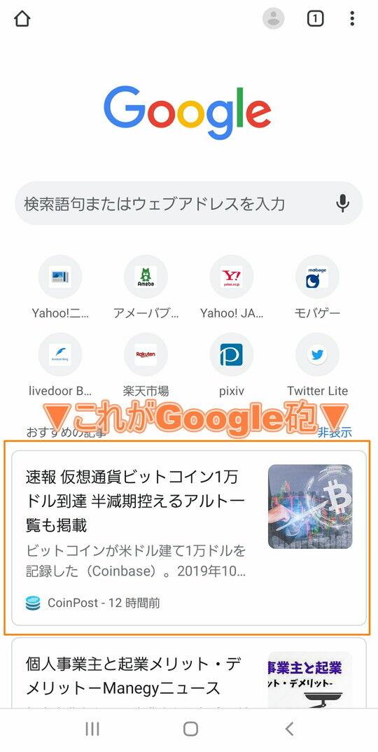 202001Google砲