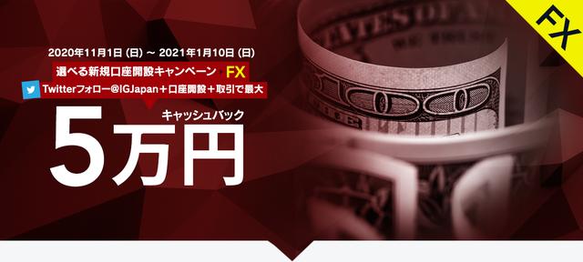 IG証券キャンペーン-FX