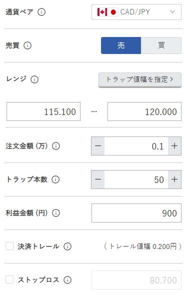 鈴のトラリピ設定-加ドル/円売り115円-120円