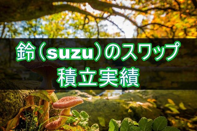 鈴(suzu)のスワップ積立実績