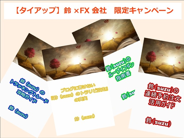 【タイアップ】鈴×FX会社 限定キャンペーンまとめ