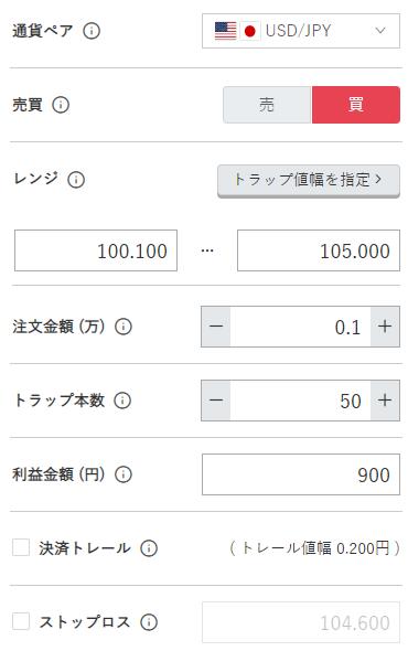 鈴のトラリピ設定-米ドル/円買い100円-105円