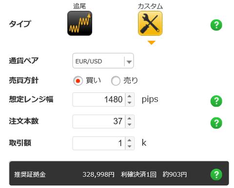 トライオートFX設定1