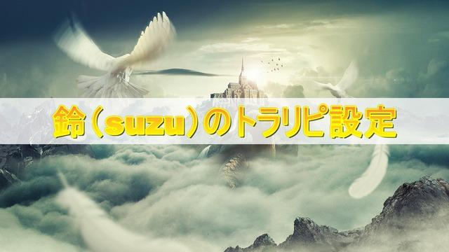 鈴(suzu)のトラリピ設定