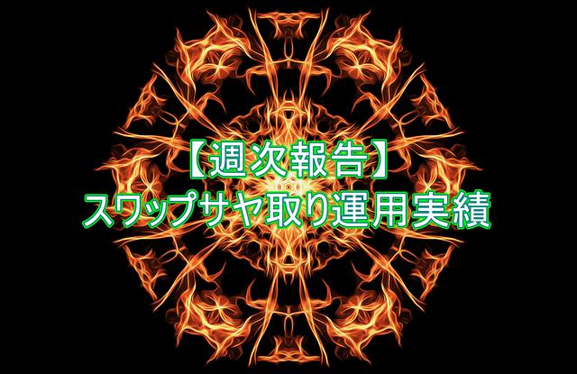 【週次報告】スワップサヤ取り運用実績