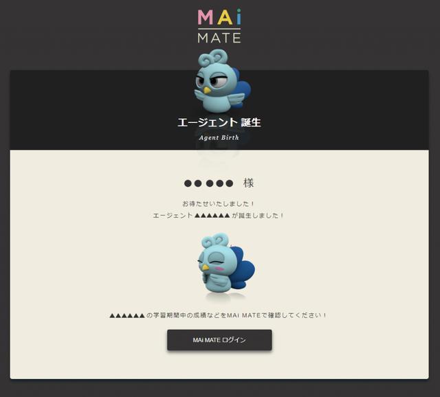 【MAiMATE】誕生