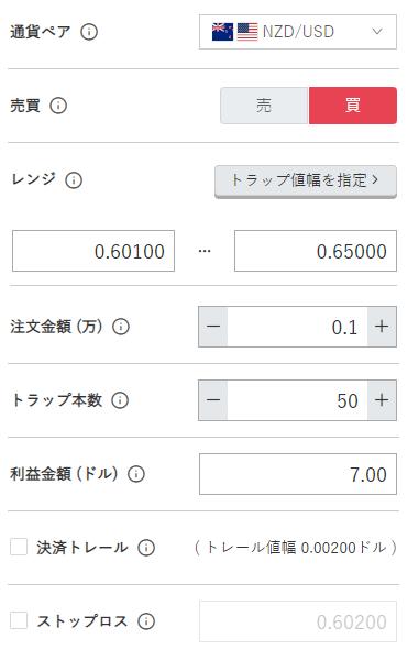 鈴のトラリピ設定-NZドル/米ドル買い0.60ドル-0.65ドル