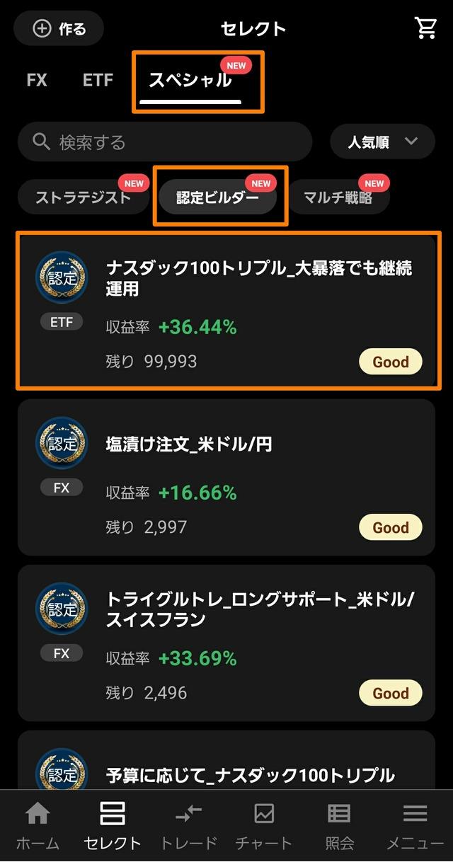 【1クリック発注】ナスダック100トリプル_大暴落でも継続運用2