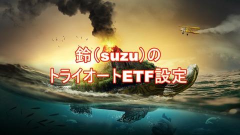鈴(suzu)のトライオートETF設定