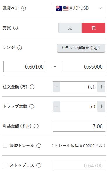 鈴のトラリピ設定-豪ドル/米ドル買い0.60ドル-0.65ドル