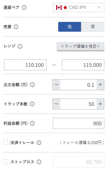 鈴のトラリピ設定-加ドル/円売り110円-115円