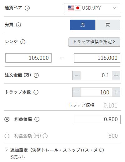 鈴のトラリピ設定-米ドル/円売り105円-115円