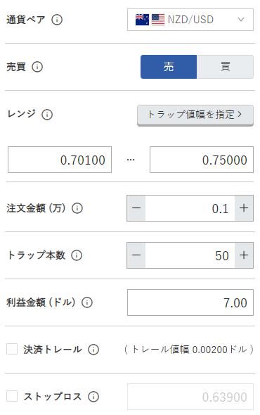 鈴のトラリピ設定-NZドル/米ドル売り0.70ドル-0.75ドル