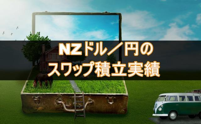 NZドル/円のスワップ積立実績