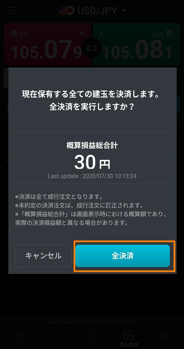 LINE FX(ラインFX)キャンペーン-取引③