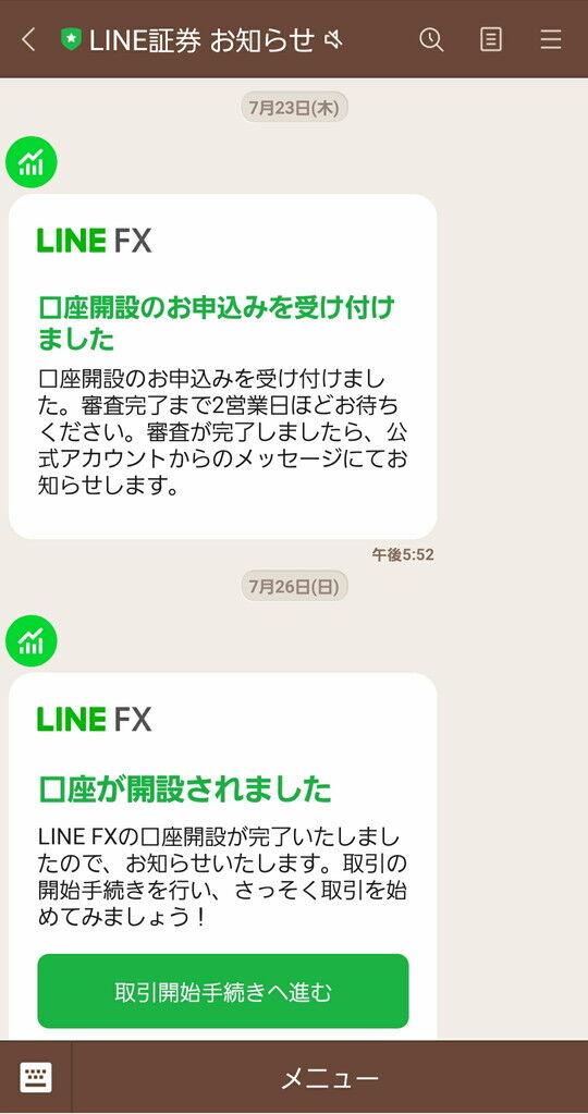 LINE FX(ラインFX)キャンペーン-口座開設