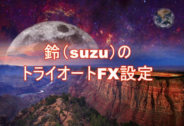 鈴(suzu)のトライオートFX設定