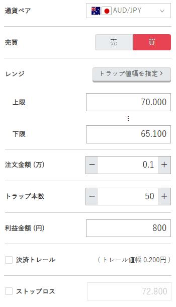 豪ドル円買い65円~70円