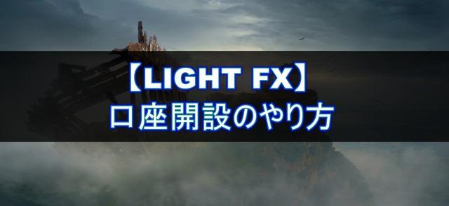 LIGHT FX口座開設のやり方