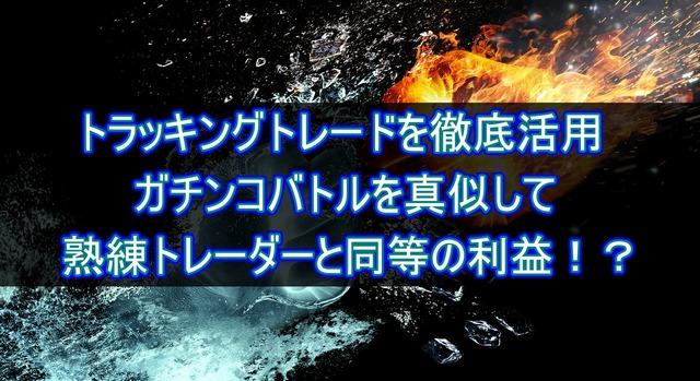 鈴がトラッキングトレードを徹底活用!!