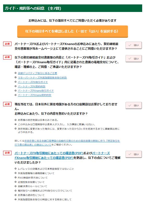 ④連続予約注文(マネパ)_規約への同意1