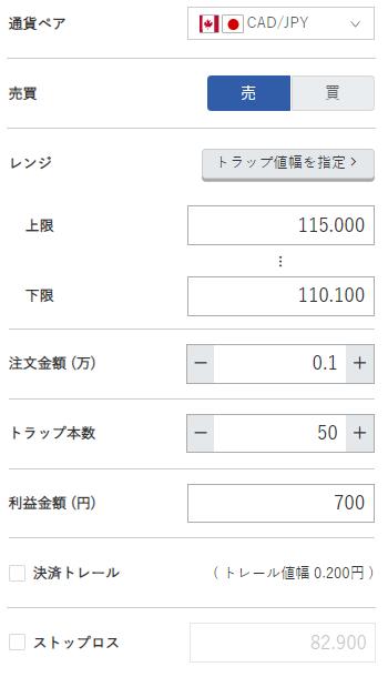 加ドル円売り110円~115円
