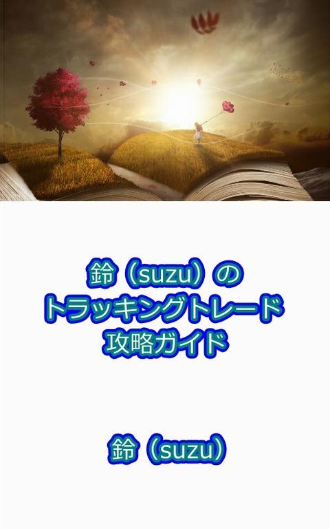 鈴(suzu)のトラッキングトレード攻略ガイド