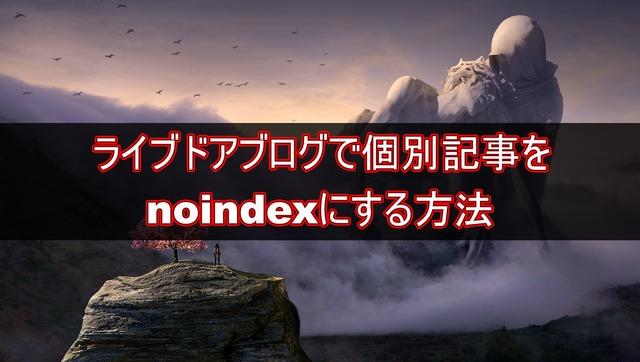 ライブドアブログで特定の記事をnoindexにする方法