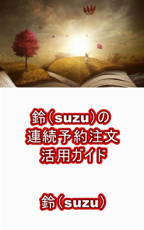 鈴(suzu)の連続予約注文活用ガイド_表紙