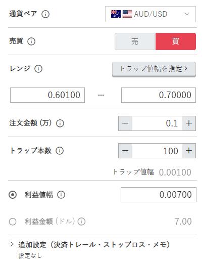 鈴のトラリピ設定-豪ドル/米ドル買い0.60ドル-0.70ドル