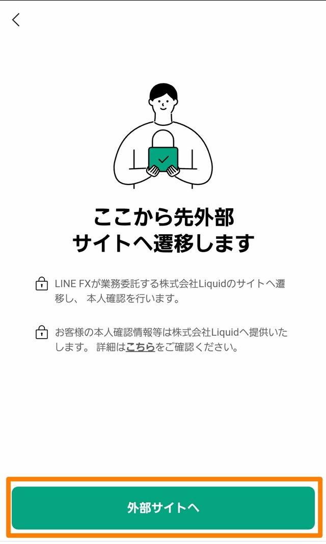 LINE FX(ラインFX)キャンペーン-⑯