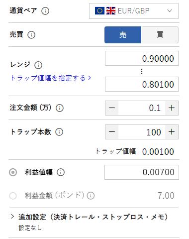 鈴のトラリピ設定-ユーロ/英ポンド売り0.80-0.90