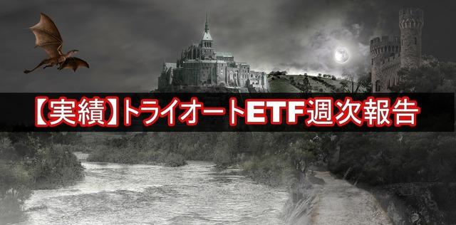 【実績】トライオートETF週次報告