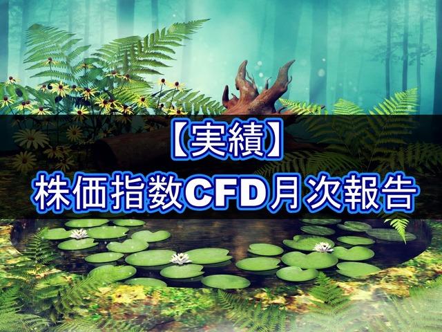 【実績】株価指数CFD月次報告