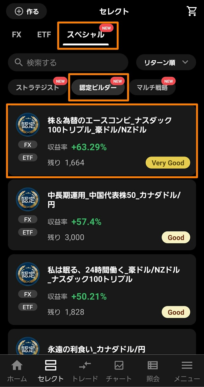 【1クリック発注】株&為替のエースコンビ2