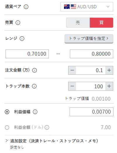 鈴のトラリピ設定-豪ドル/米ドル買い0.70ドル-0.80ドル