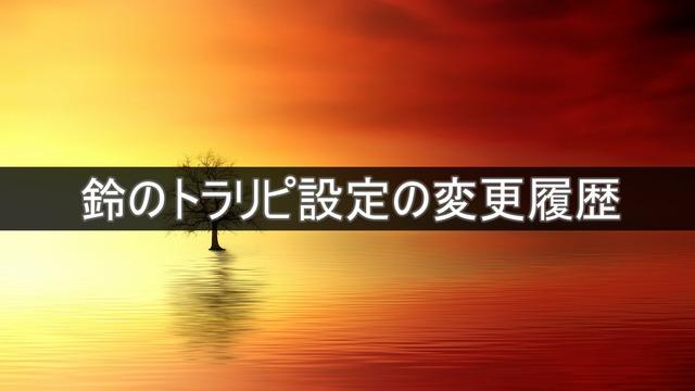 鈴のトラリピ設定の変更履歴