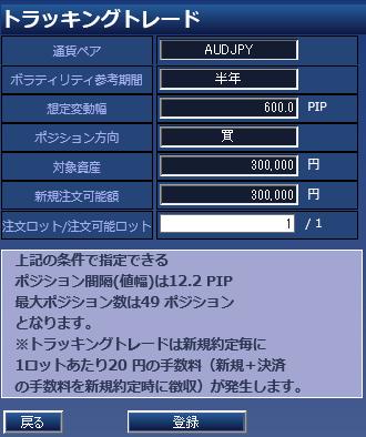 トラッキングトレード30万円設定