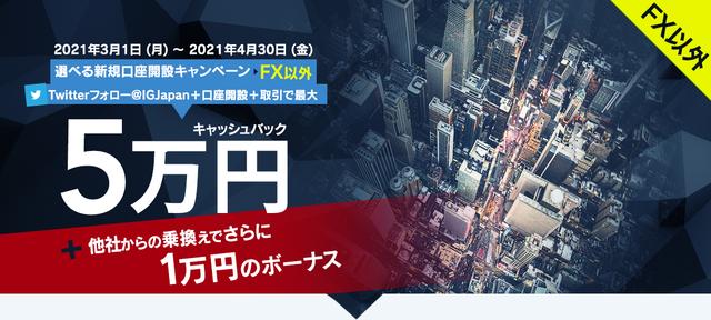 IG証券キャンペーン-FX以外①