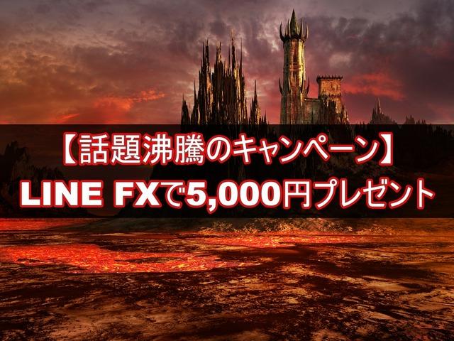 LINE FX(ラインFX)で5,000円プレゼントのキャンペーン-2