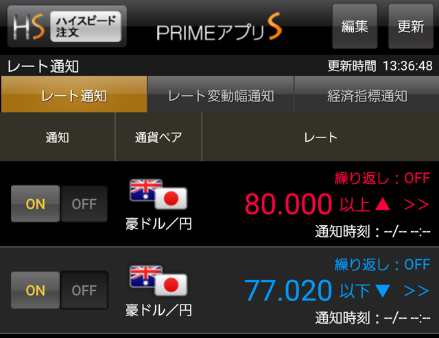 PRIMEアプリS