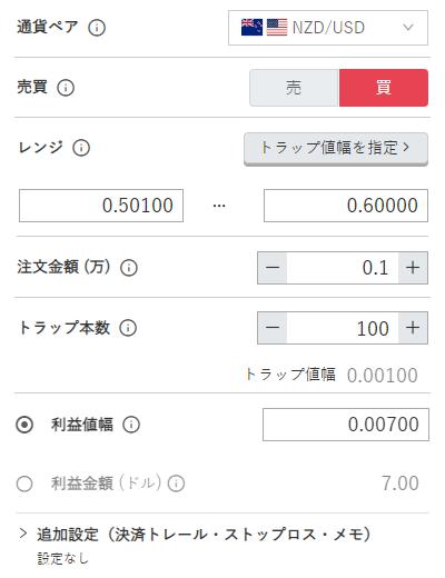 鈴のトラリピ設定-NZドル/米ドル買い0.50ドル-0.60ドル