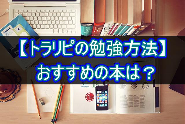 【トラリピの勉強方法】おすすめの本は?