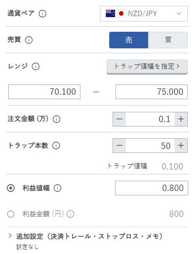 鈴のトラリピ設定-NZドル/円売り70円-75円