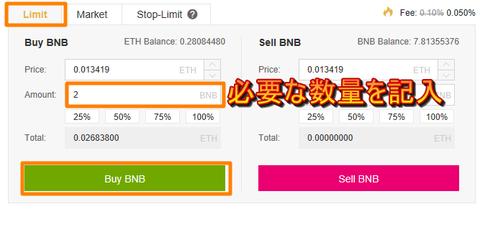 BNB購入2